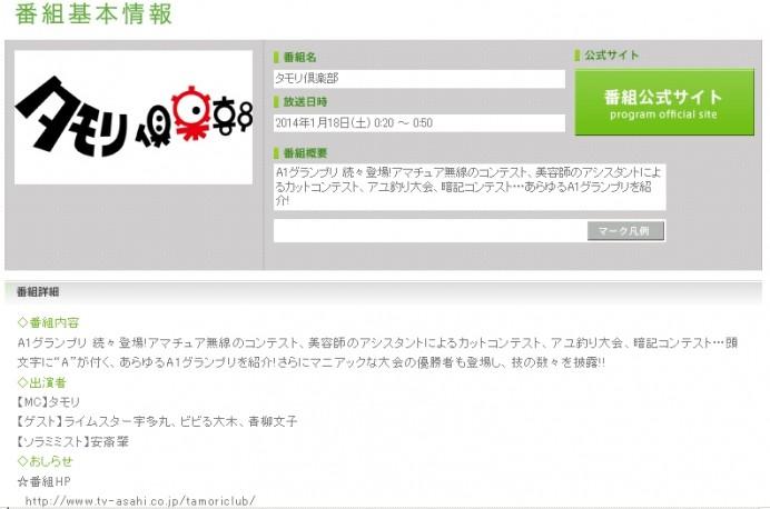 テレビ朝日の番組サイトで告知された「タモリ倶楽部」次回放送分の内容より