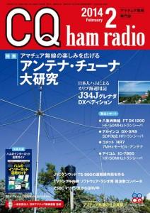 CQ ham radio 2014年2月号