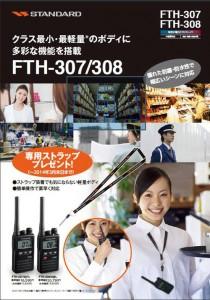 「FTH-307/FTH-307L」と「FTH-308/FTH-308L」の専用ストラッププレゼントキャンペーンのチラシ(CQオームのWebサイトより)