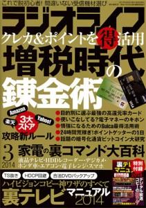 ラジオライフ2014年3月号表紙