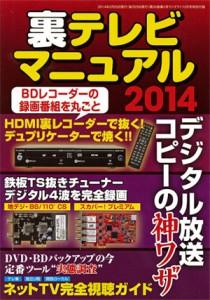 別冊付録「裏テレビマニュアル2014」
