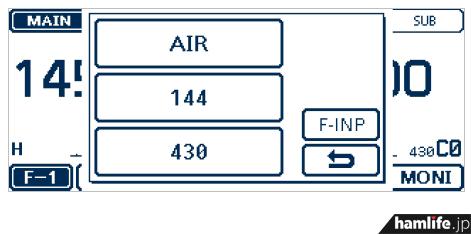 144MHz帯、430MHz帯、エアーバンドが2波同時受信可能