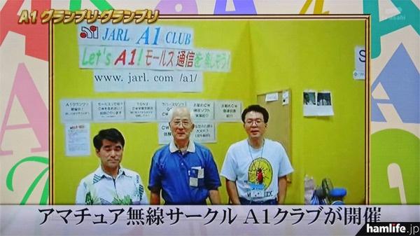 A1クラブの紹介(テレビ朝日「タモリ倶楽部」より)
