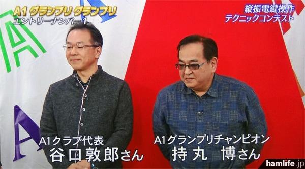 登場したのは、A1クラブの代表者である谷口敦郎氏と、2001年の「縦ぶれ電鍵操作コンテスト」の優勝者である持丸 博氏(テレビ朝日「タモリ倶楽部」より)
