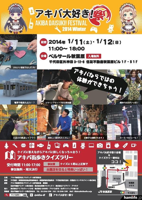 akiba-matsuri-2014winter-1