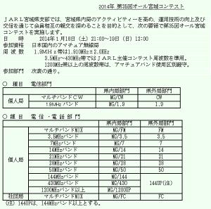 「オール宮城コンテスト」の規約(一部抜粋)