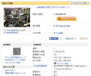 バラ売り不可! 135万円からのスタート。運び出すだけでも一苦労な数なのだ。(ヤフオクの画面から)