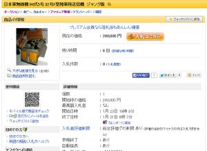 「94式5号32号F型送信機」をはじめ、希少な「旧日本軍通信機器」がヤフオクに出品されている(ヤフオクの画面から)