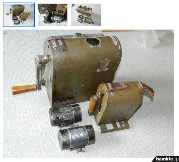 手前の6号式手回し発電機は、主に携帯用に用いされた小型のもの(ヤフオクの画面から)