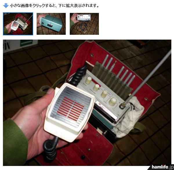 非常にシンプルな操作パネルにマイクもシンプル。1970年代の無線機を思わせるレトロチックさ(ヤフオクの画面から)