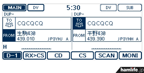 D-STARのDVモードは同時待ち受けが可能