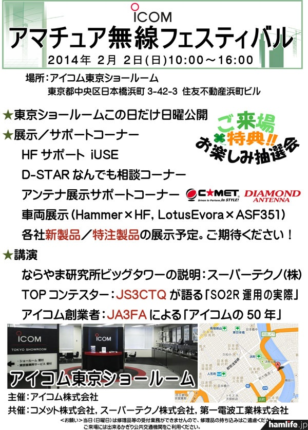 「アイコムアマチュア無線フェスティバル in 東京」のチラシ