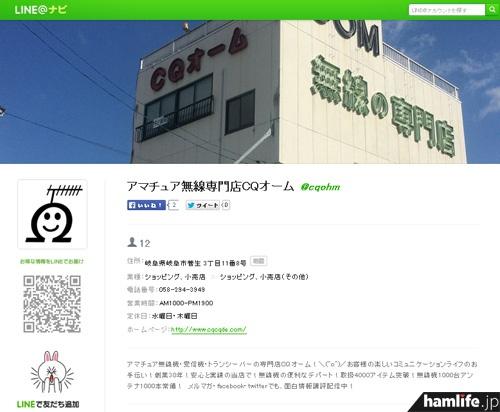 「アマチュア無線専門店CQオーム(@cqohm)」の LINE@ナビページ