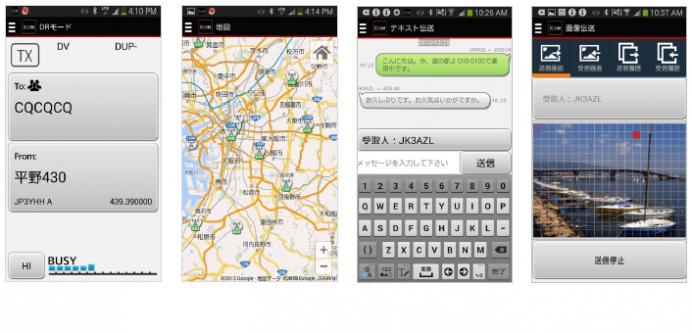 Androidスマートフォンでのコントロールや、スマホで撮影した画像を交信中に送信することも可能