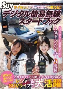 「デジタル簡易無線スタートブック」表紙