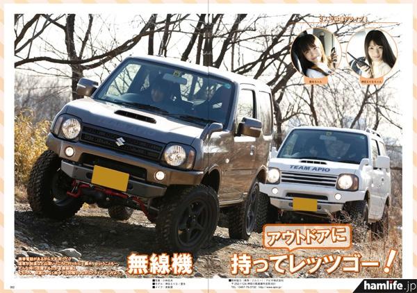 巻頭では女性アイドル2人がデジ簡トランシーバーを持って林道ドライブを楽しむ企画も