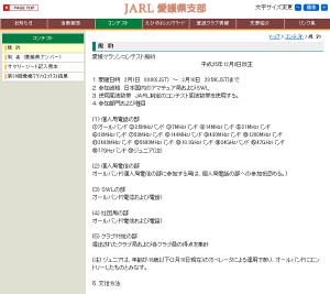 「愛媛マラソンコンテスト」の規約が書かれたJARL Web(一部抜粋)