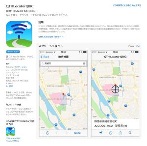 iOS 7用アプリ「QTHLocatorQBIC」がApp Storeで1月13日にリリース