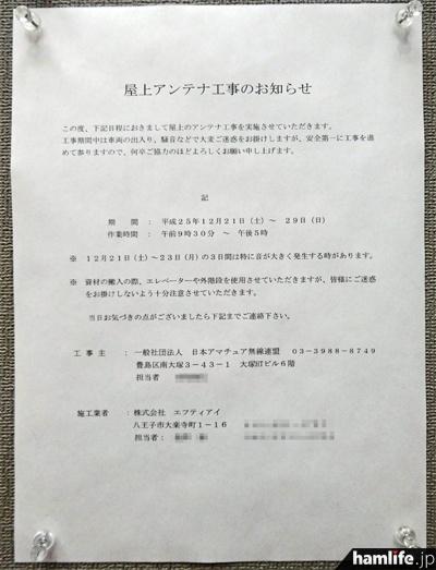 昨年12月、「大塚HTビル」の1階掲示板に貼られていた、屋上アンテナ工事に関するお知らせ。施工業者が株式会社エフティアイであることがわかる(写真:読者提供)