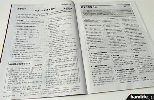 平成26年選挙告示が掲載された、「JARL NEWS」2014年冬号