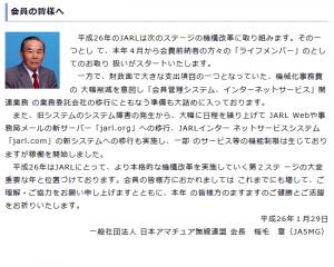 JARL Webに掲載された、稲毛会長のメッセージ