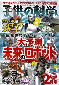 「子供の科学」2014年2月号表紙