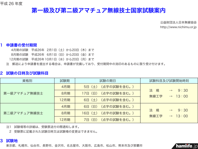 kokushi2014-1