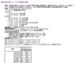 「京都コンテスト」の規約が書かれたJARL Web(一部抜粋)