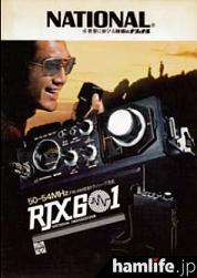 発売当初のRJX-601 カタログ。カッコ良さをとことん追求したデザインだった