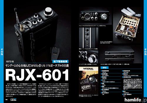 「アマチュア無線機コレクション<FT-101の時代>」の中からRJX-601紹介誌面