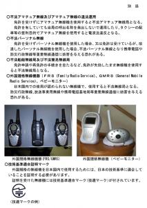不法アマチュア無線やアマチュア無線の違法運用などが対象となる(別紙から)