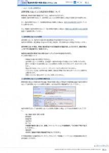 送料受取人払いによる免許状の受取について(同Webサイトから)