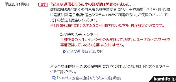 1月6日付で「安全な通信を行うための証明書」が変更されたことを伝えるお知らせ(同Webサイトから)