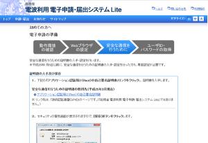 平成26年1月6日から変更された「安全な通信を行うための証明書の入手・設定」方法(同Webサイトから)