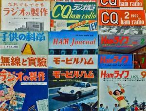 さまざまな無線雑誌のバックナンバー(イメージ)。お目当ての号を入手するのは困難を極めることがある