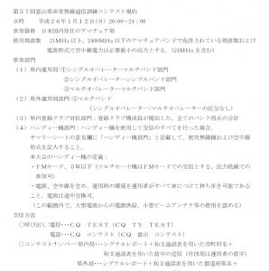 「第37回富山県非常無線通信訓練コンテスト」の規約(一部抜粋)