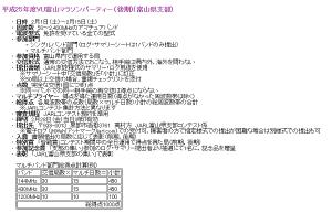 「VU富山マラソンパーティー(後期)」の規約が書かれたJARL Web(一部抜粋)