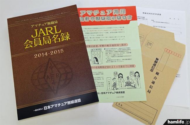 発送が始まった「JARL会員局名録(2014-2015年版)」。特別付録として、アマチュア局の再免許申請用紙一式がついてくる