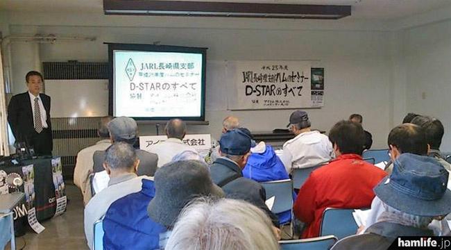 ハムのセミナーの会場となった長崎三菱記念会館202号室の模様