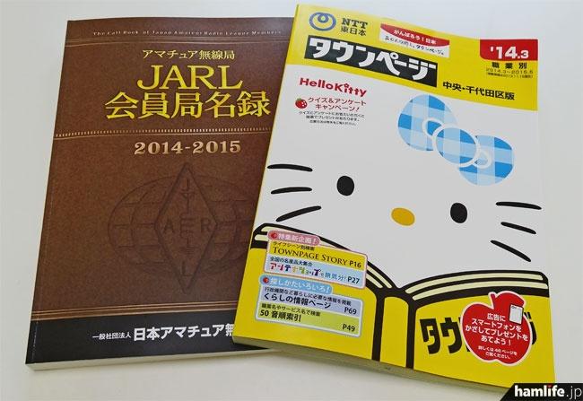 表紙は焦げ茶色で地味な印象。サイズと厚さがほぼ同じの電話帳(タウンページ。東京都中央・千代田区版)のほうがオシャレとの声も…