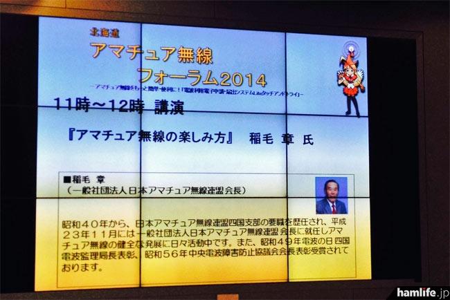 JARL稲毛会長は「アマチュア無線の楽しみ方」をテーマに講演