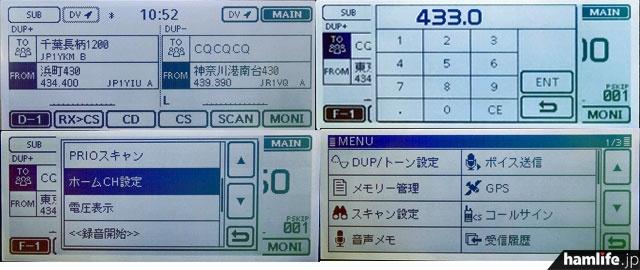 タッチパネルによる表示画面の例。左上:D-STARの2波同時待ち受け時、左下:QUICK設定モード、右上:周波数のダイレクト入力画面、右下:メニュー画面