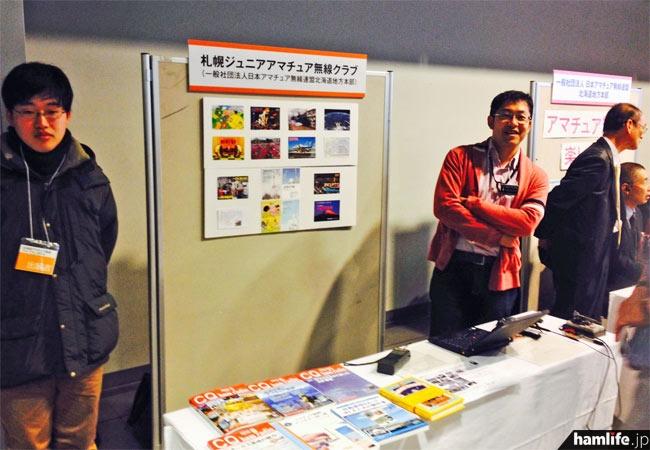 札幌ジュニアアマチュア無線クラブのブース展示。一般の人たちにアマチュア無線の楽しさをPRした