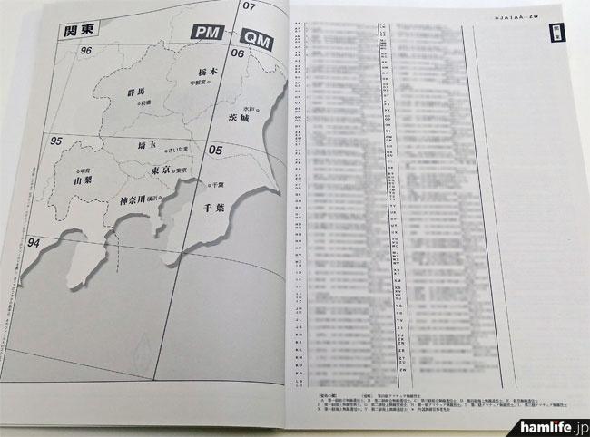 局名録部分はおなじみの体裁。これはJA1AA-ZWの掲載ページ