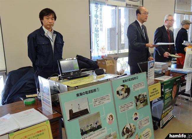 東海総合通信局のブース。電波監視や電子申請の展示を実施