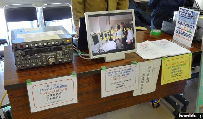 JARL静岡県西部監査指導委員のブースはアマチュアガイダンス局を展示