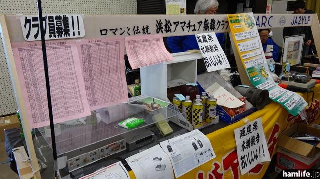 地元、浜松アマチュア無線クラブのブース。懐かしい無線機、国際電気のサイン2なども展示
