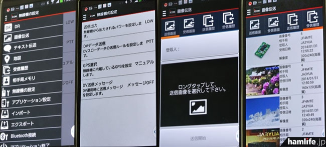 無償提供が予定されているAndroid用アプリ(RS-MS1A)の画面例(4つ)。ID-5100の各種設定や、スマートフォンで撮った画像をD-STAR交信中に相手へ送ることも可能