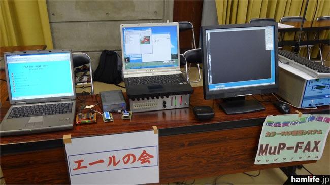 カラーのファクシミリ送信システムの展示