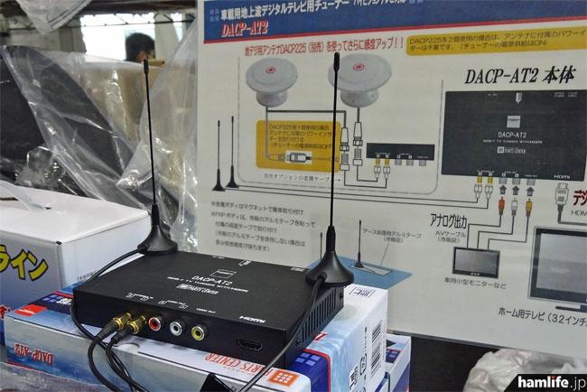 DACP-225に対応した高感度設計の地上波デジタルテレビ用チューナー、DACP-AT2